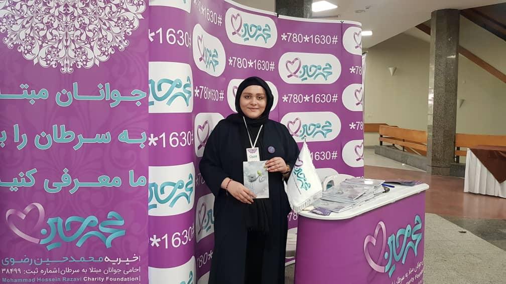 حضور موسسه خیریه محمد حسین در همایش داروسازی