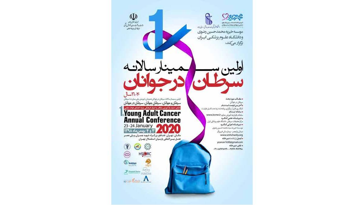 پوستر اولین سمینار سالانه سرطان جوانان در کشور