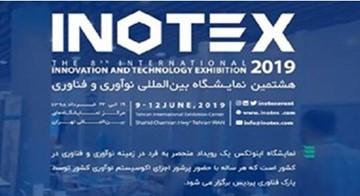 بازدید موسسه خیریه محمد حسین رضوی از نمایشگاه بین المللی نوآوری و فناوری (INOTEX)