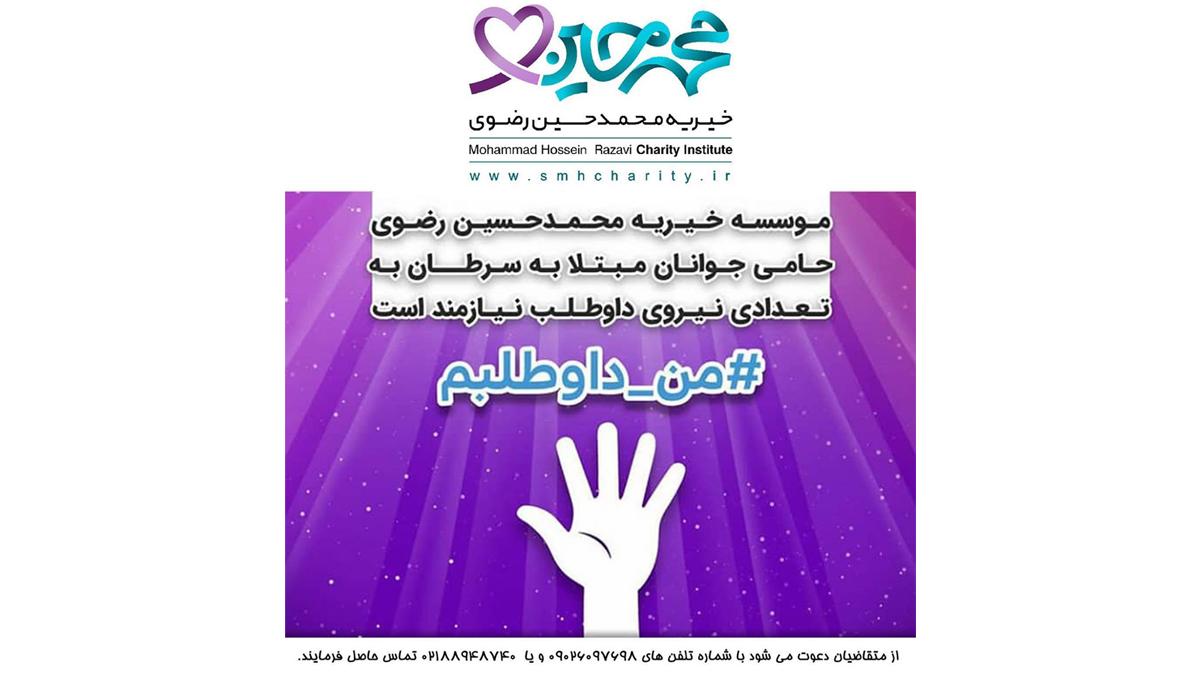 موسسه خیریه محمد حسین نیازمند تعدادی نیروی داوطلب می باشد