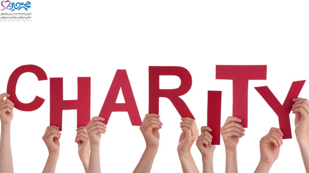 جوانان تحت حمایت موسسه خیریه|موسسه حمایت از جوانان مبتلا به سرطان|خیریه سرطانی|کمک به خیریه|خدمات سازمان های خیریه