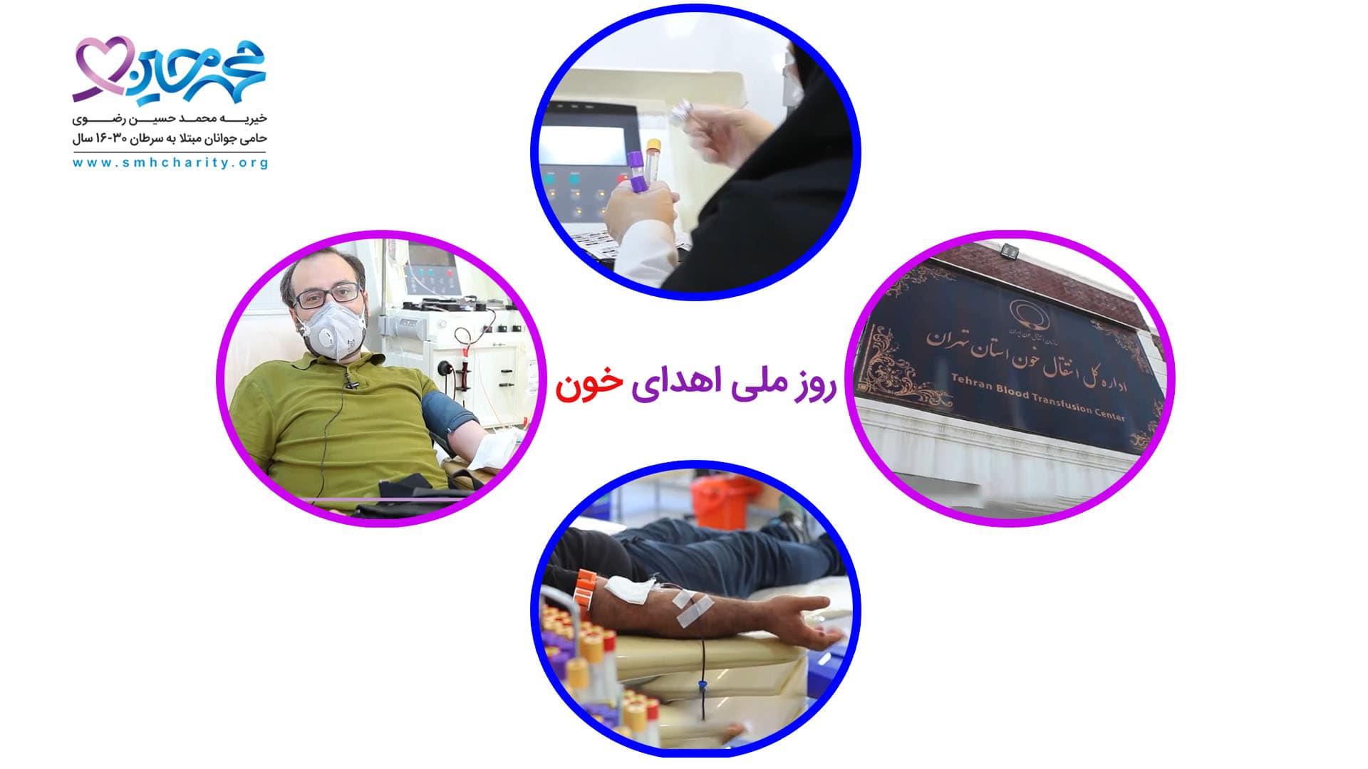 روز ملی اهدای خون