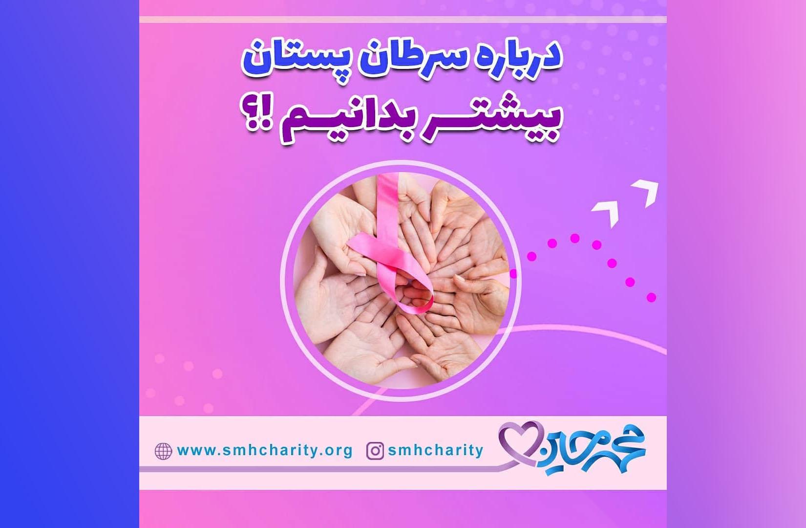 درباره سرطان پستان بیشتر بدانیم