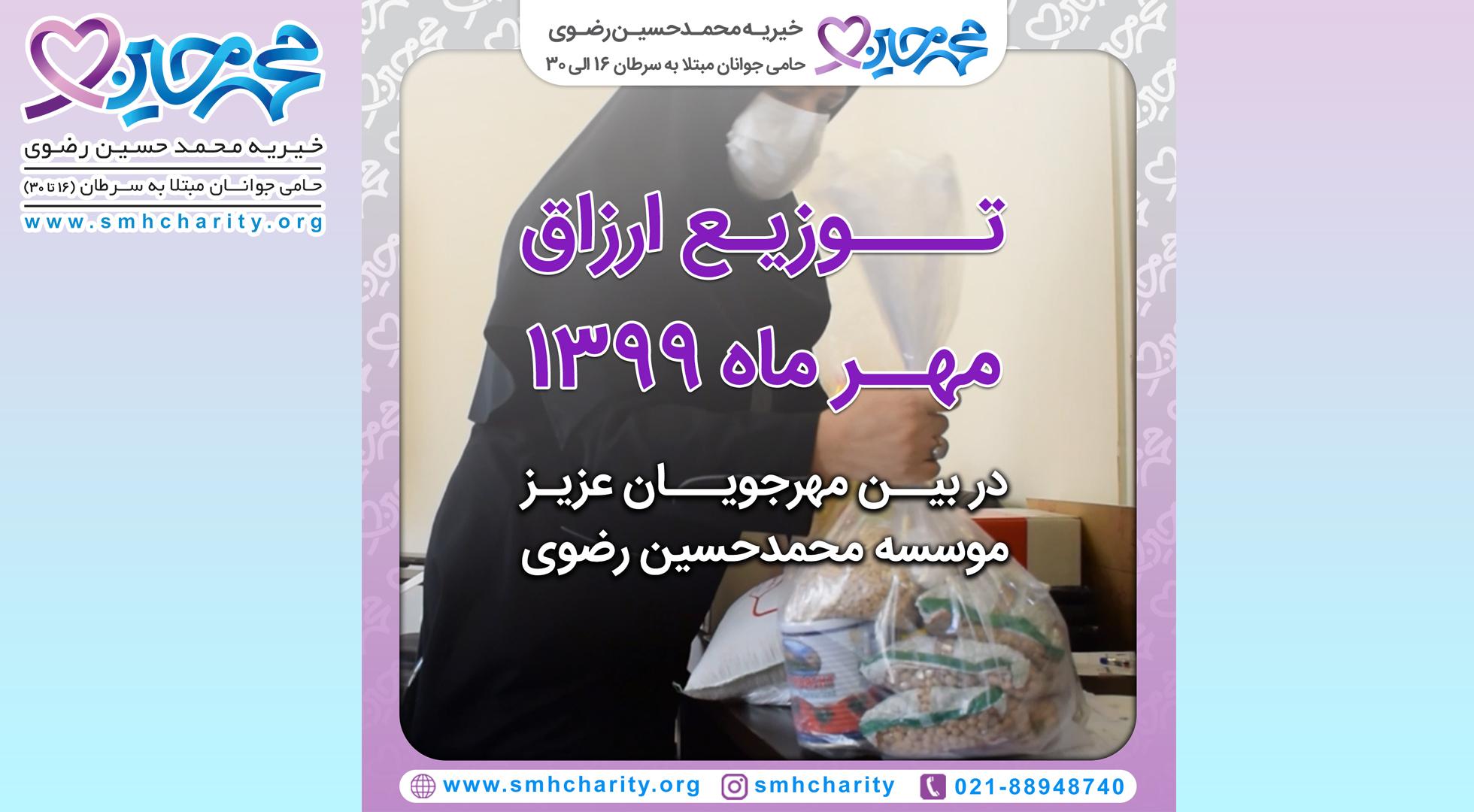 توزیع پک های ارزاق مهر ماه 1399