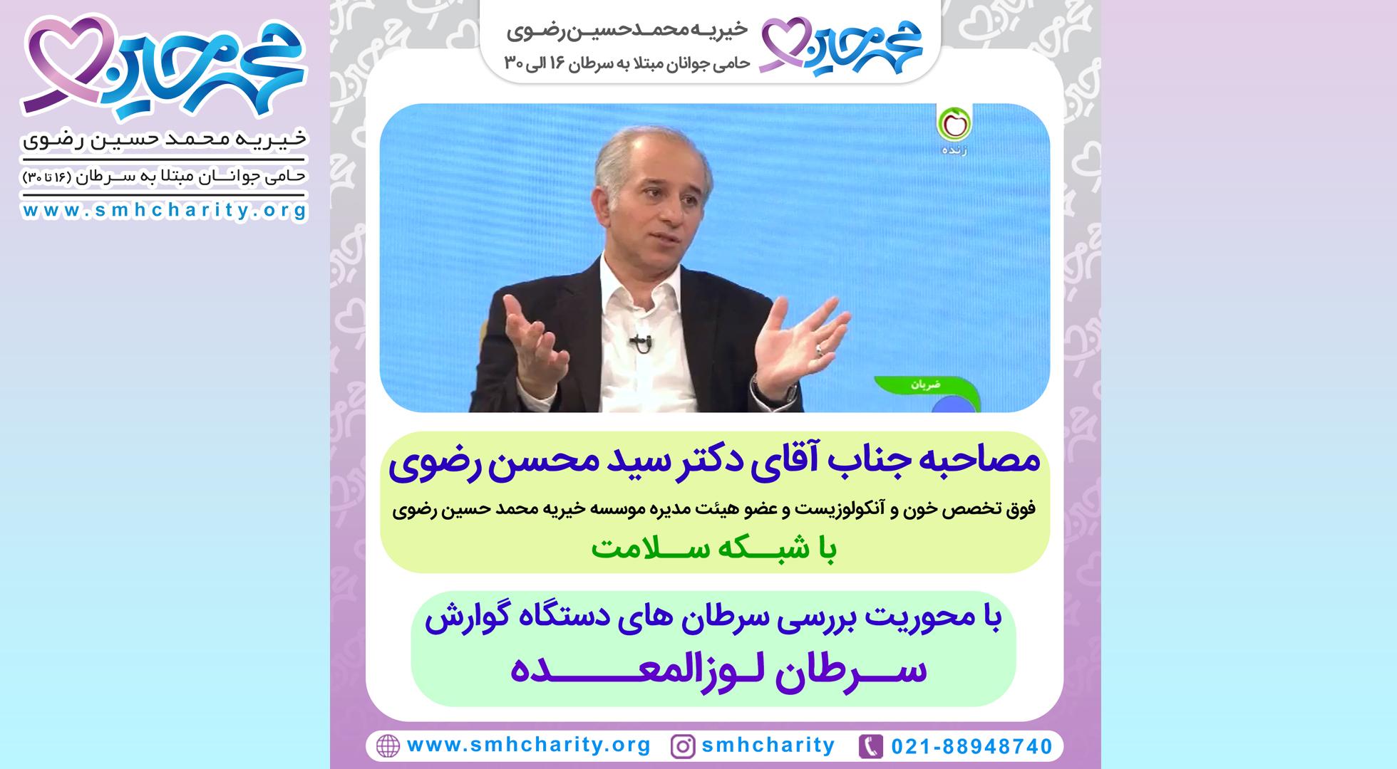 مصاحبه دکتر محسن رضوی درباره سرطان لوزالمعده