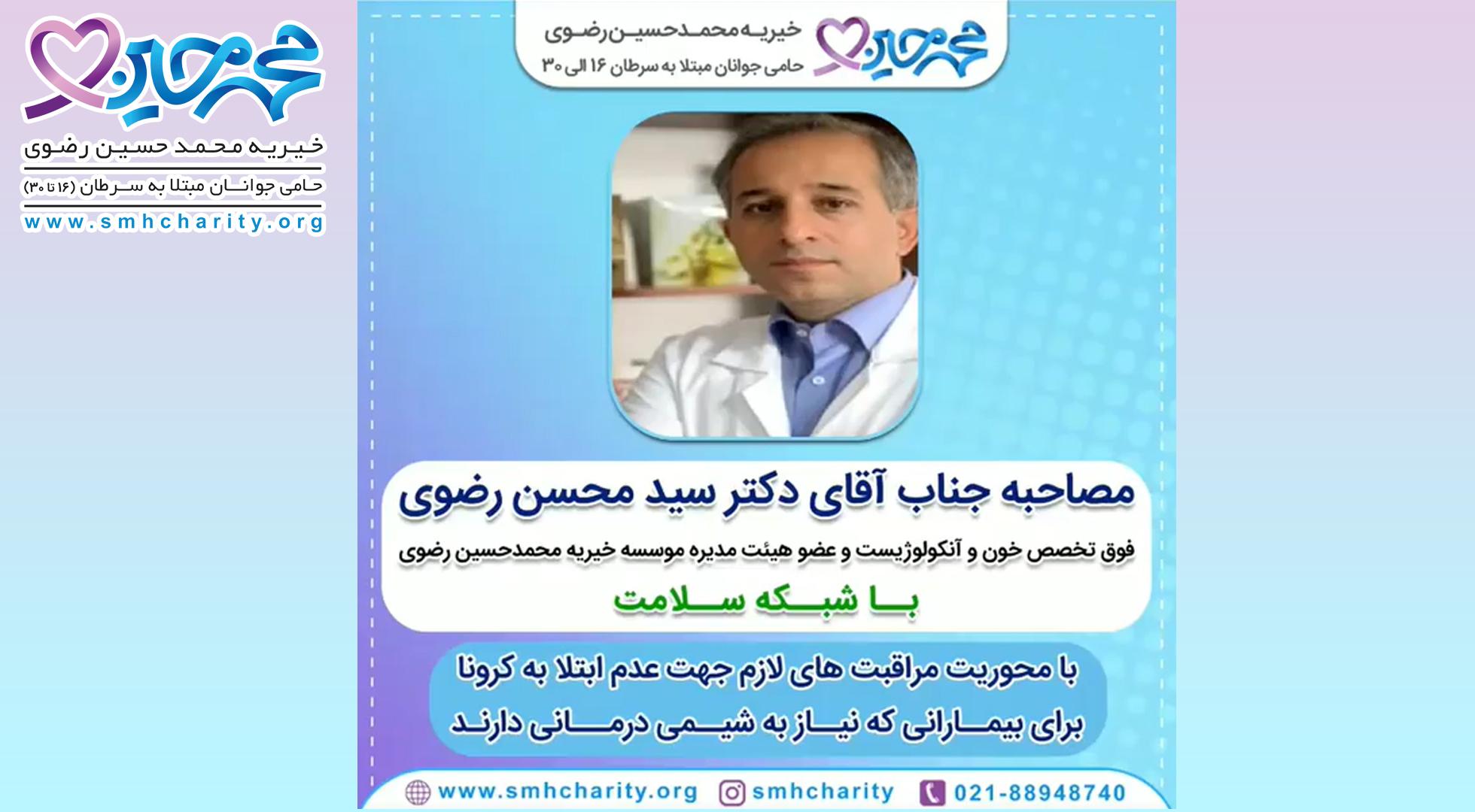 گفتگوی تلفنی دکتر رضوی با شبکه سلامت