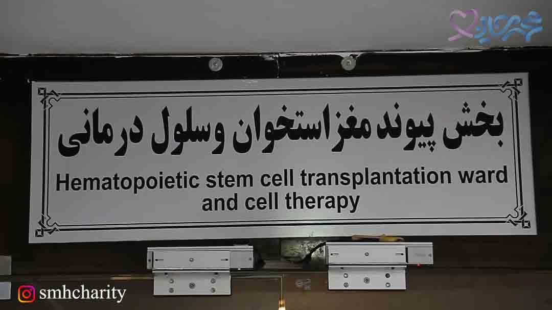 تاسیس اولین آشپزخانه ایزوله بیماران پیوند مغز استخوان بیمارستان طالقانی توسط موسسه خیریه محمد حسین رضوی