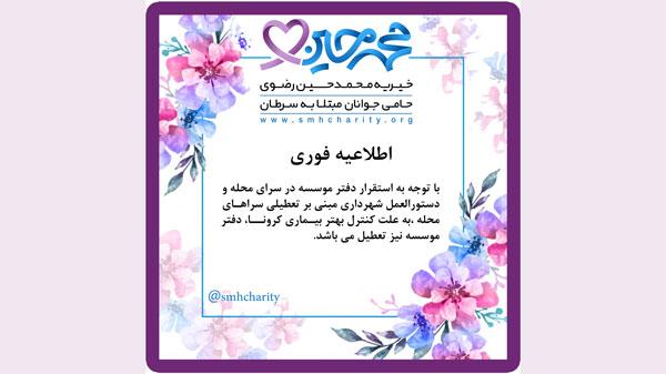 اطلاعیه مددکاری موسسه خیریه محمد حسین رضوی