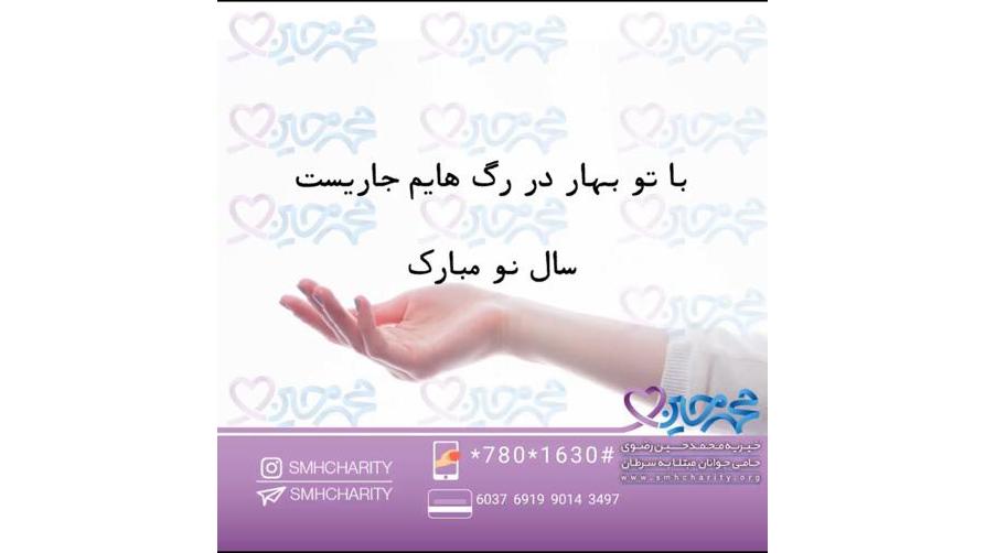 پیامنوروزی مدیر عامل موسسه خیریه محمد حسین رضوی
