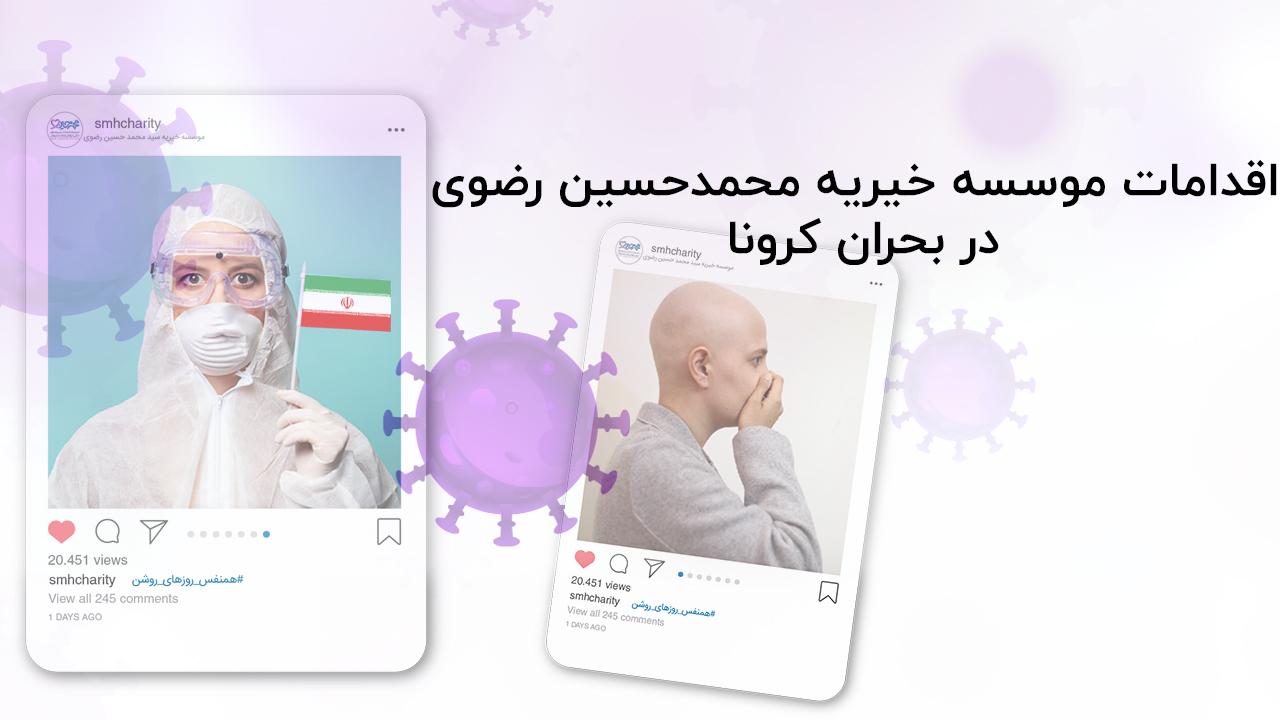 اقدامات موسسه خیریه محمدحسین رضوی در بحران کرونا