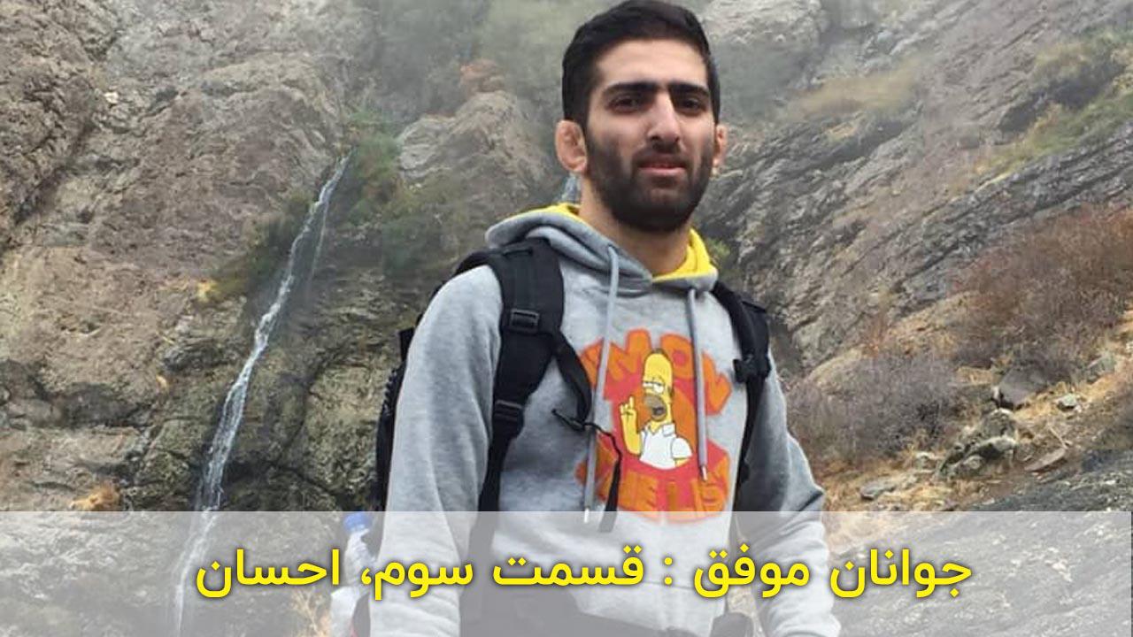 احسان از جوانان موفق موسسه خیریه محمد حسین رضوی