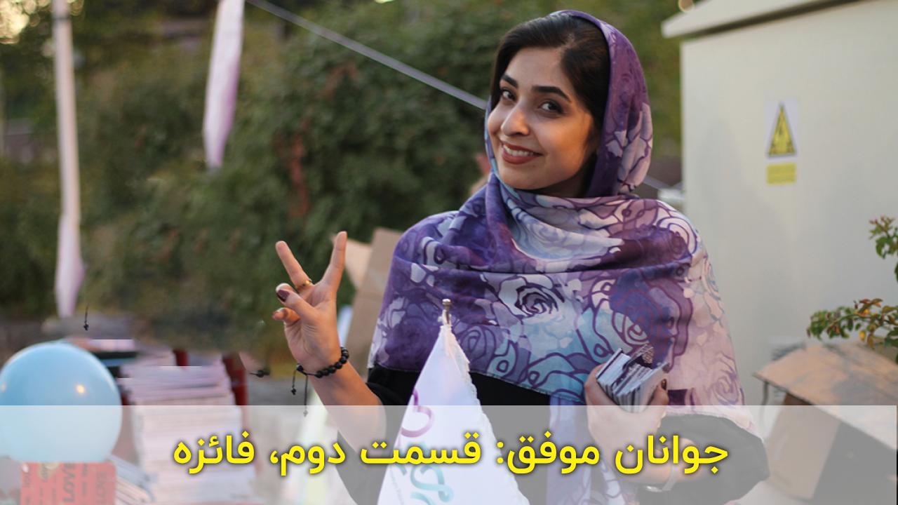 فائزه از جوانان موفق موسسه خیریه محمد حسین رضوی