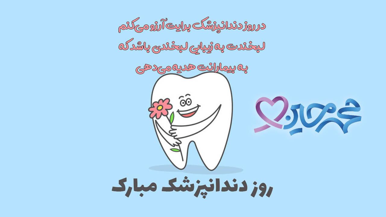 روز دندان پزشک مبارک