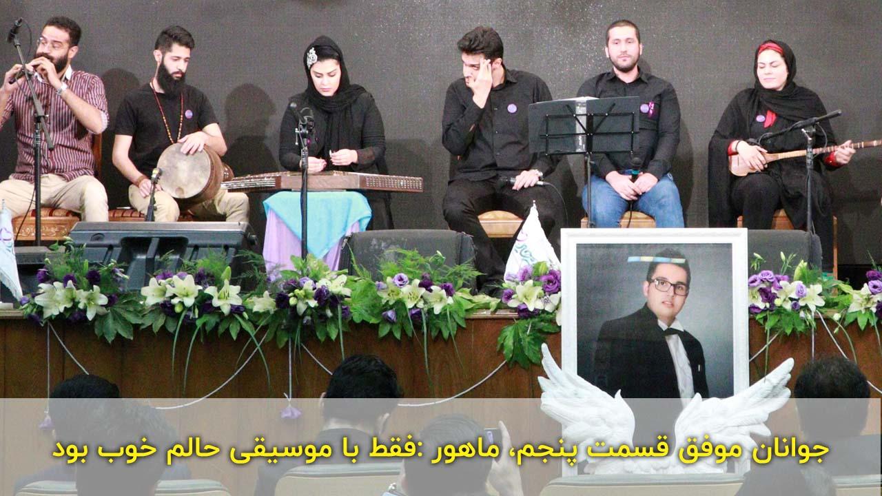 قسمت پنجم جوانان موفق موسسه خیریه محمد حسین رضوی (قصه ماهور)