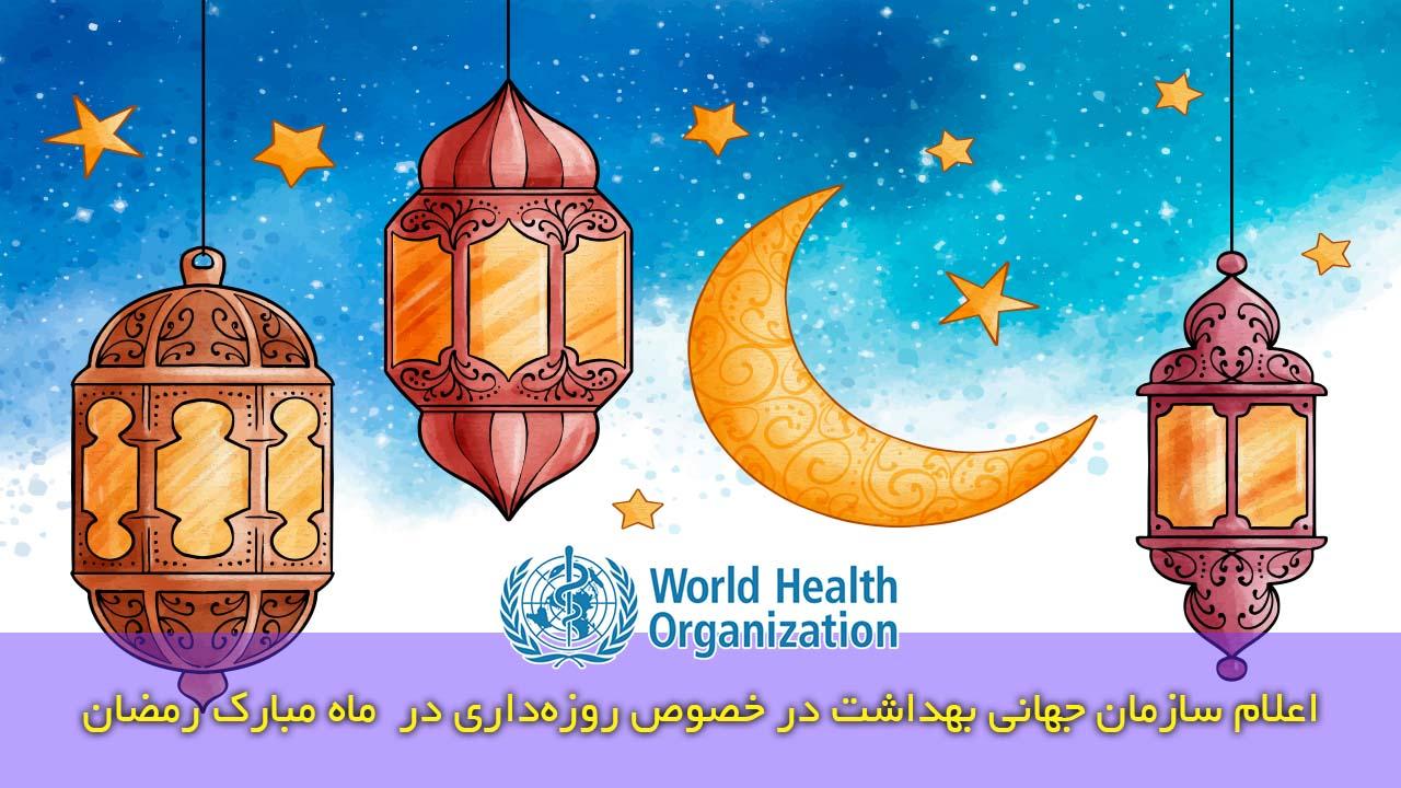 اعلام سازمان جهانی بهداشت در خصوص روزه داری  در ماه مبارک رمضان