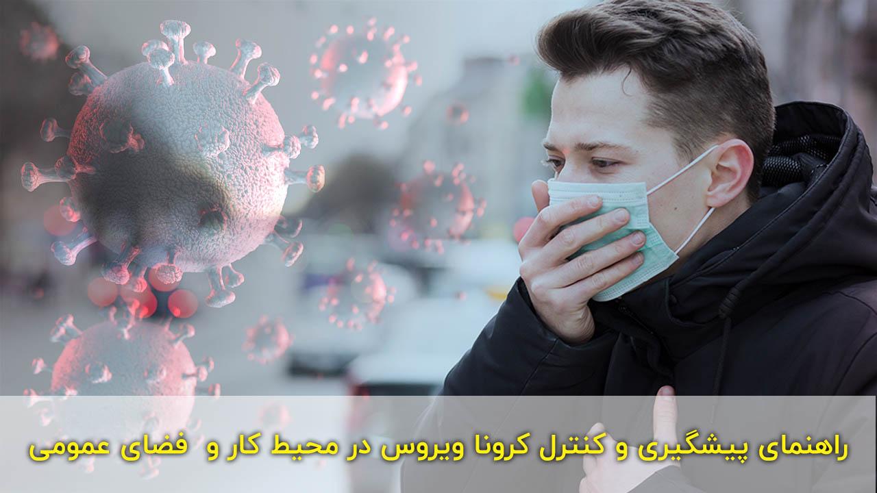 کرونا ویروس| مبارزه با کرونا