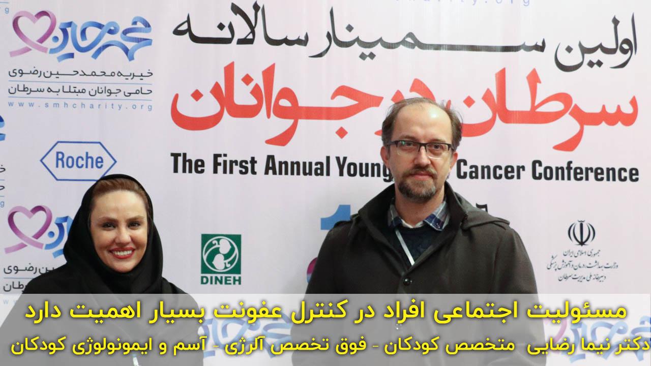 صحبت های جناب آقای دکتر نیما رضایی ️(متخصص کودکان – فوق تخصص آلرژی – آسم و ایمونولوژی کودکان)درباره ویروس کرونا