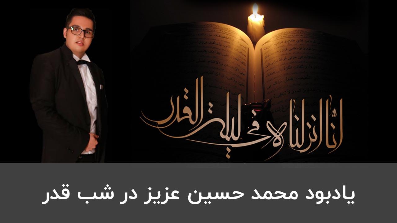 یادبود محمدحسین عزیز در شب قدر