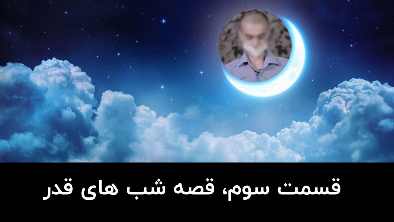 قسمت سوم از قصه شب های قدر