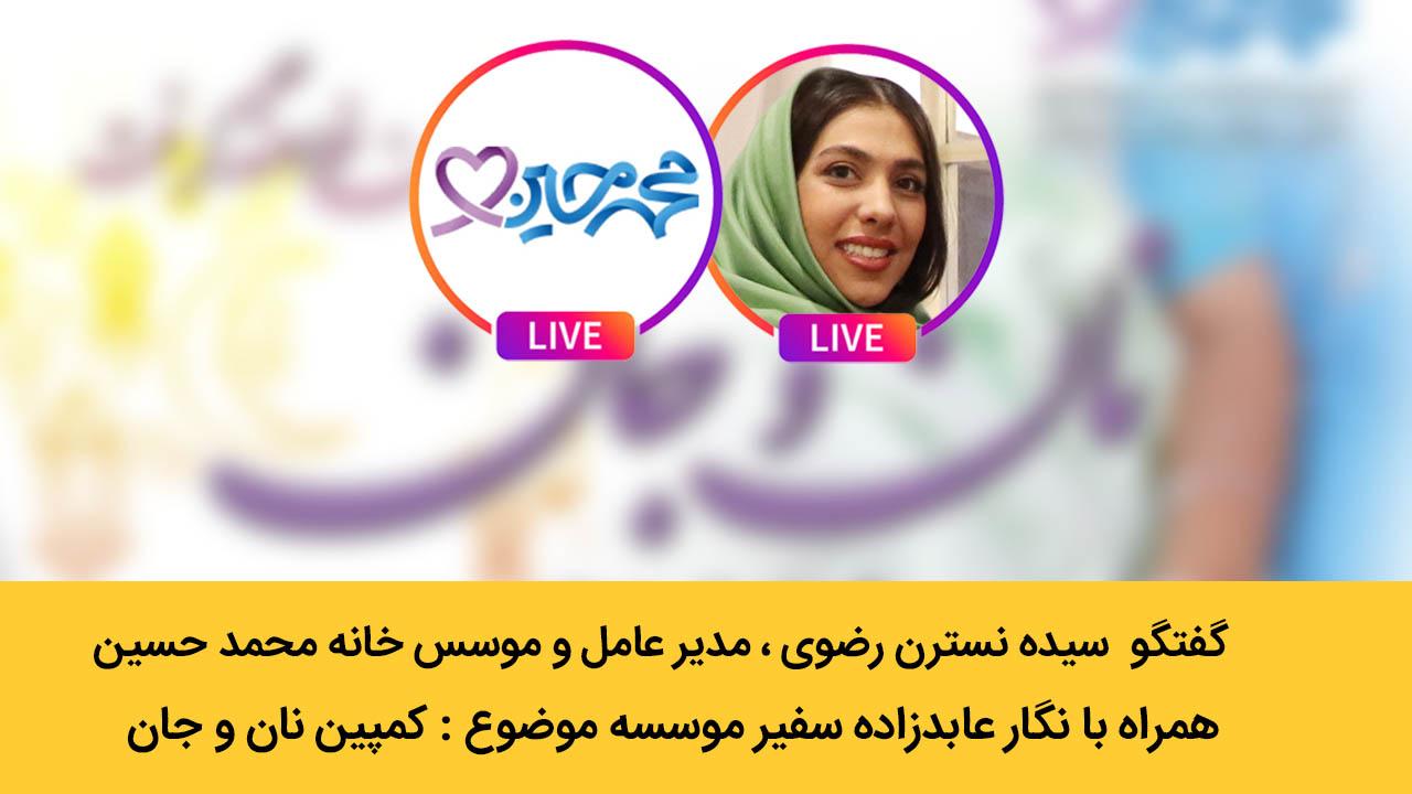 گفتگو مدیرعامل خانه محمدحسین ،سیده نسترن رضوی همراه با نگار عابدزاده #سفیر موسسه