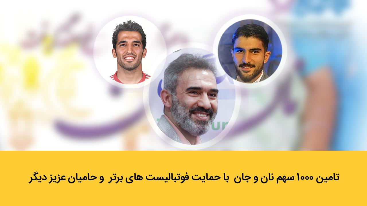 تامین ۱۰۰۰ سهم نان و جان با حمایت فوتبالیست های برتر و حامیان عزیز دیگر