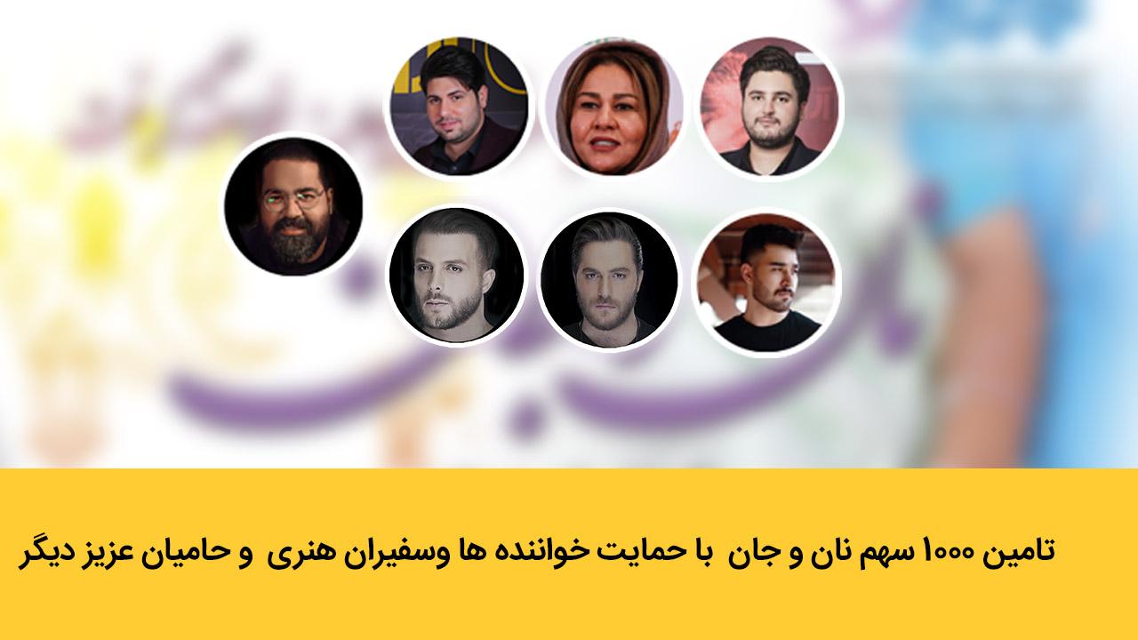 تامین ۱۰۰۰ سهم نان و جان با حمایت خواننده ها و سفیران هنری و حامیان عزیز دیگر