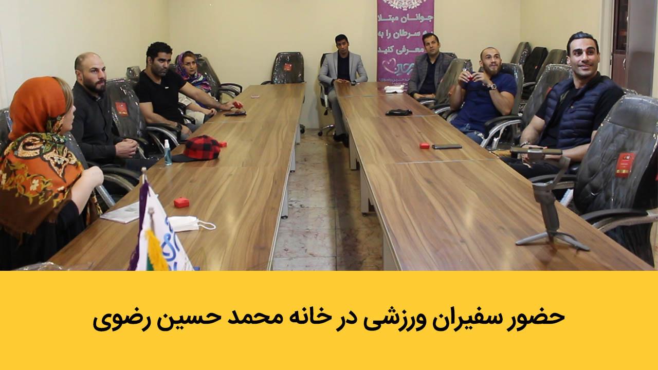 حضور سفیران ورزشی در خانه محمدحسین رضوی