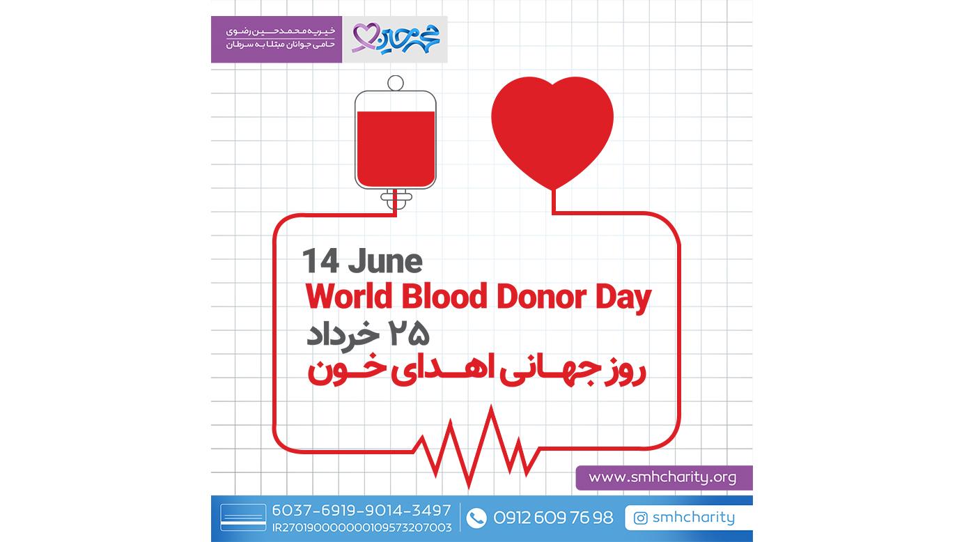 روز جهانی اهداء خون