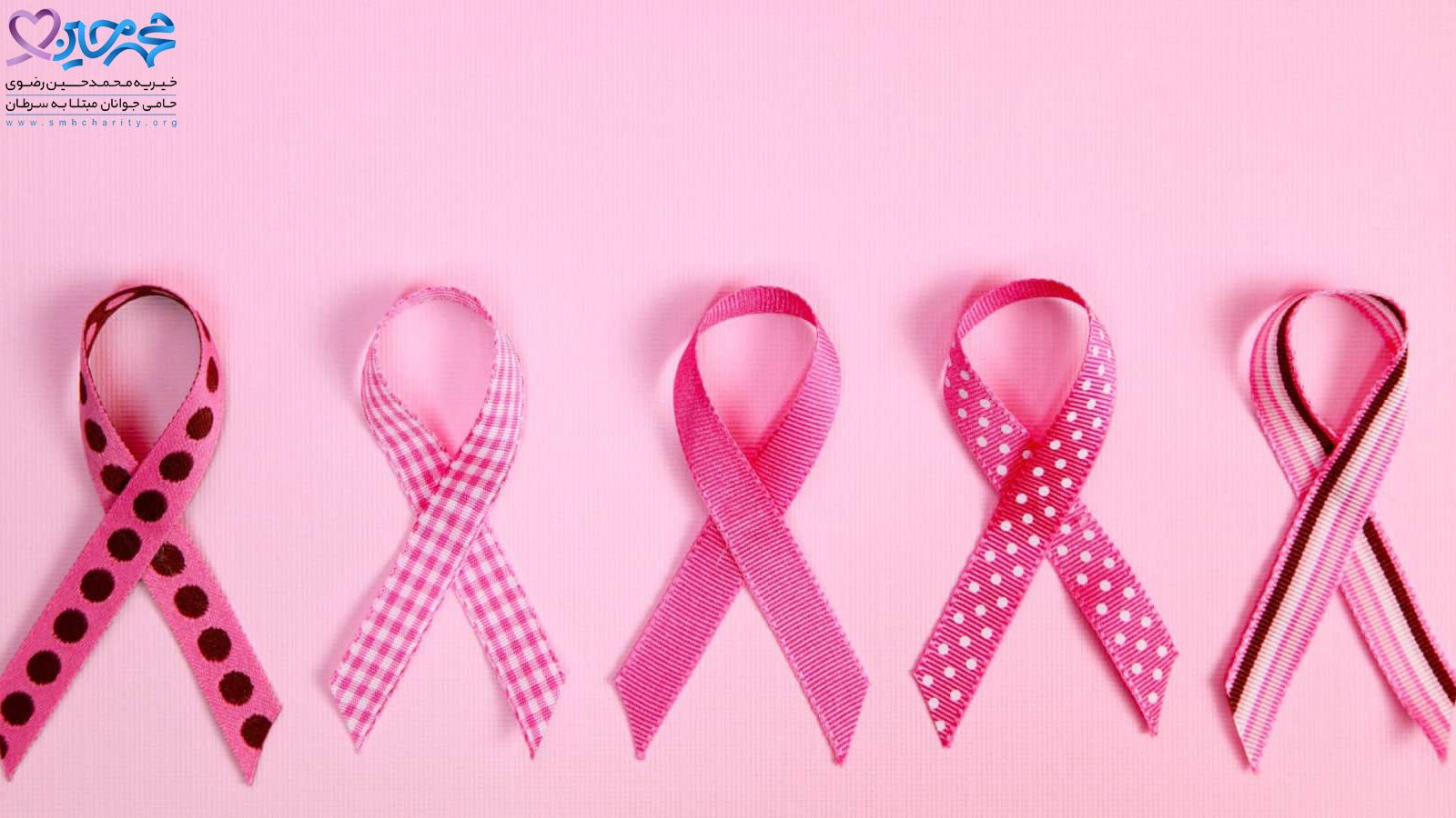 سرطان پستان | علائم آن | راه های درمان | راه های تشخیص سرطان پستان