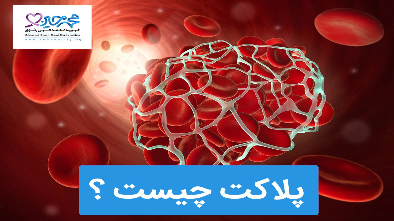 پلاکت خون چیست ؟