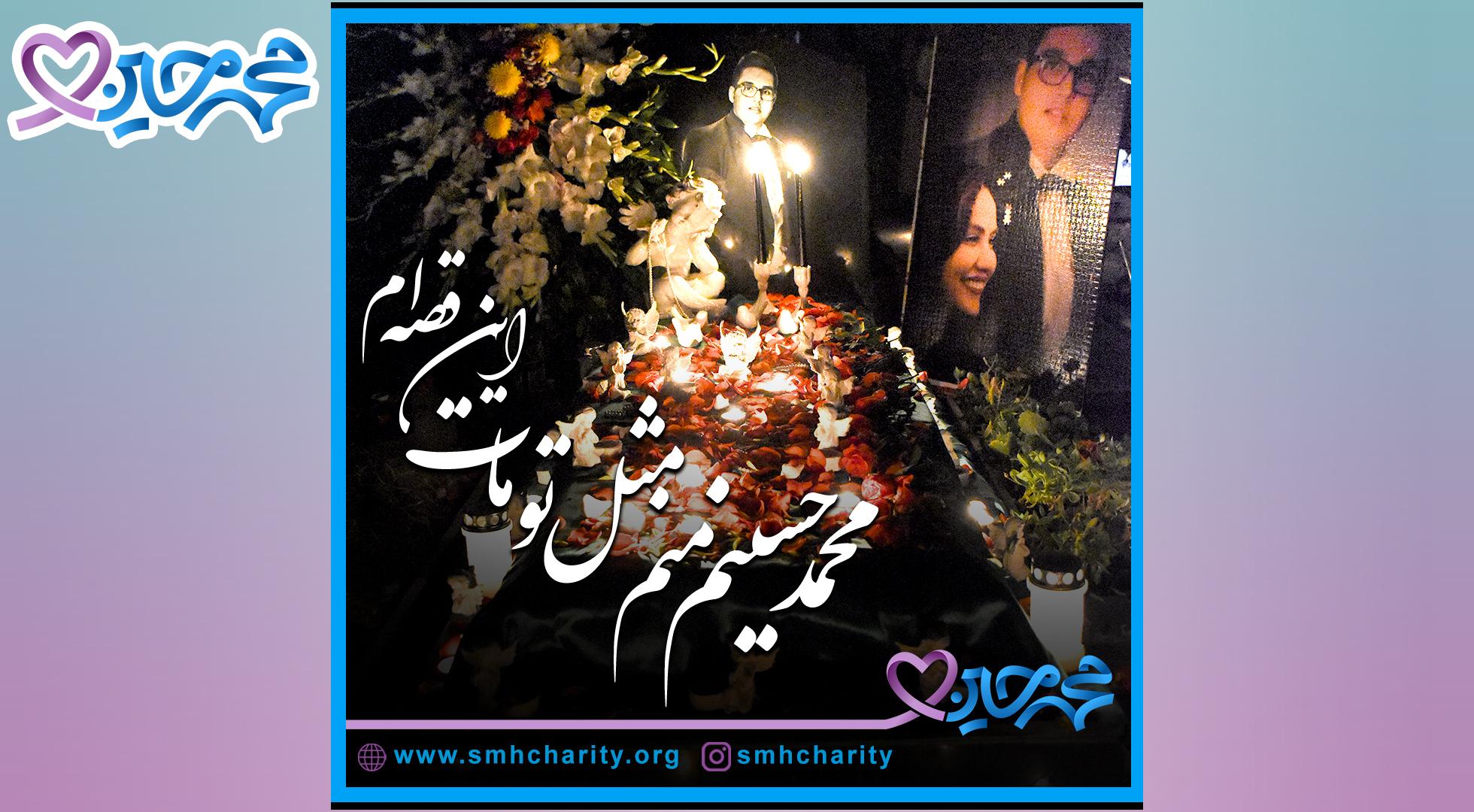 مراسم مزار محمدحسین عزیز در ششمین سالگرد ایشان