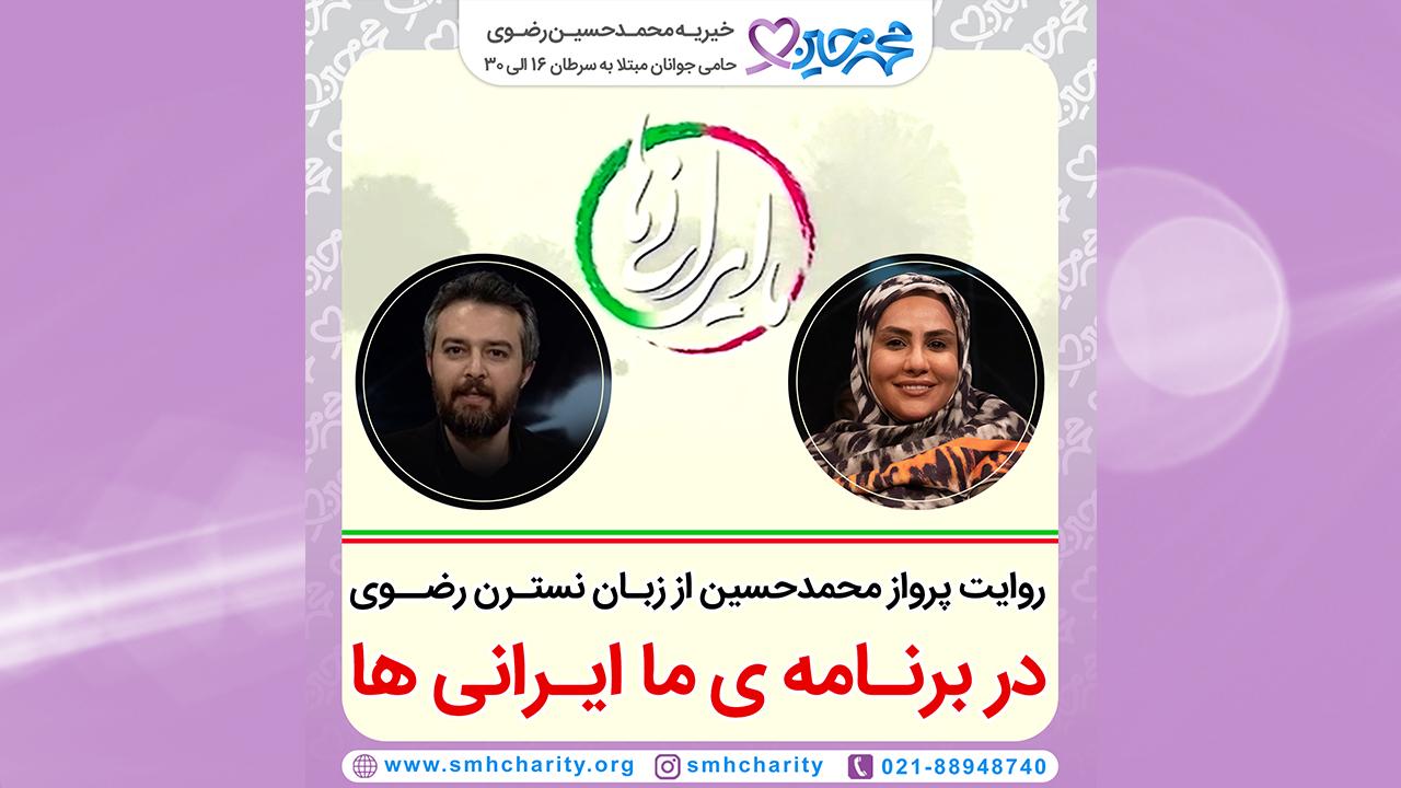 حضور سرکار خانم سیده نسترن رضوی در برنامه ما ایرانی ها از شبکه پنج سیما
