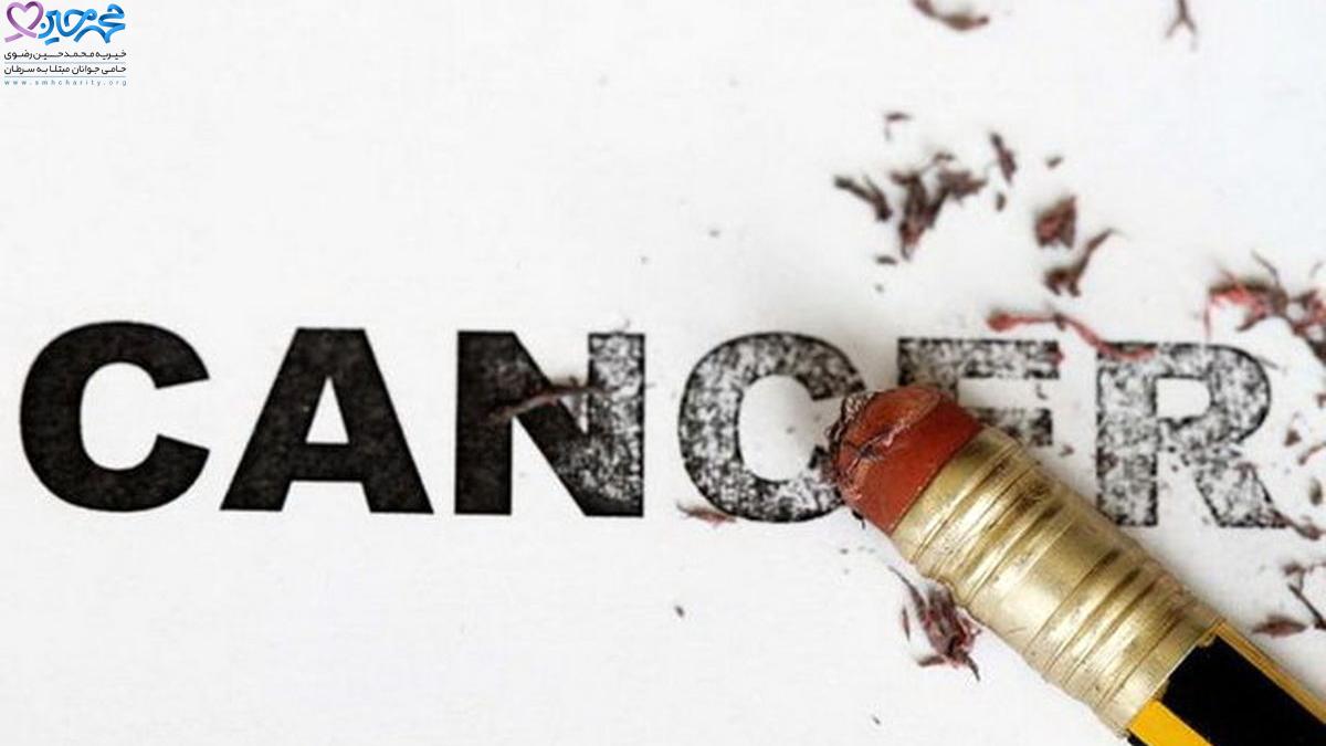 مبارزه با سرطان|بیماری سرطان|تومورهای سرطانی|درمان انواع سرطان|هدف از درمان سرطان|شوک و ناباوری در هنگام اطلاع بیمار از سرطان|چگونه با سرطان مبارزه کنیم|