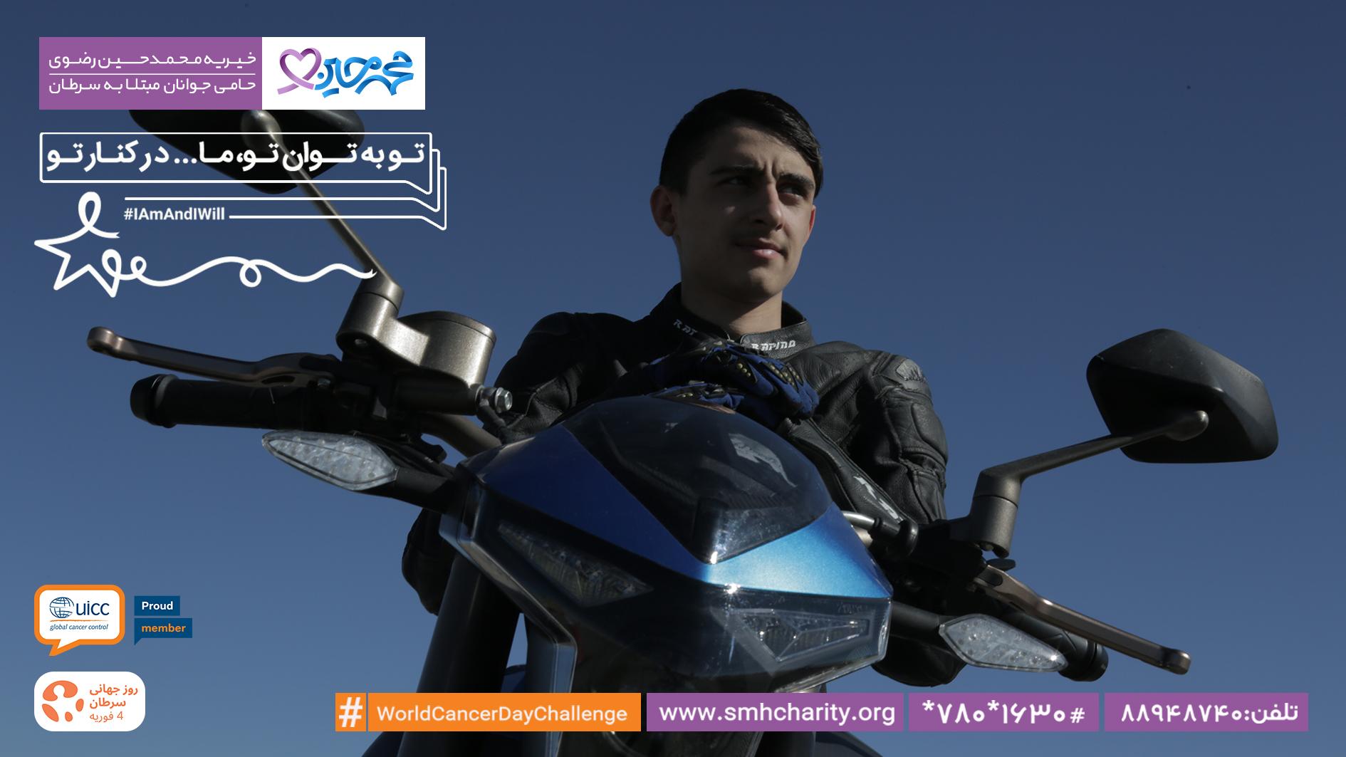 محمد رضا، چهارمین قهرمان کمپین تو_به_توان_تو