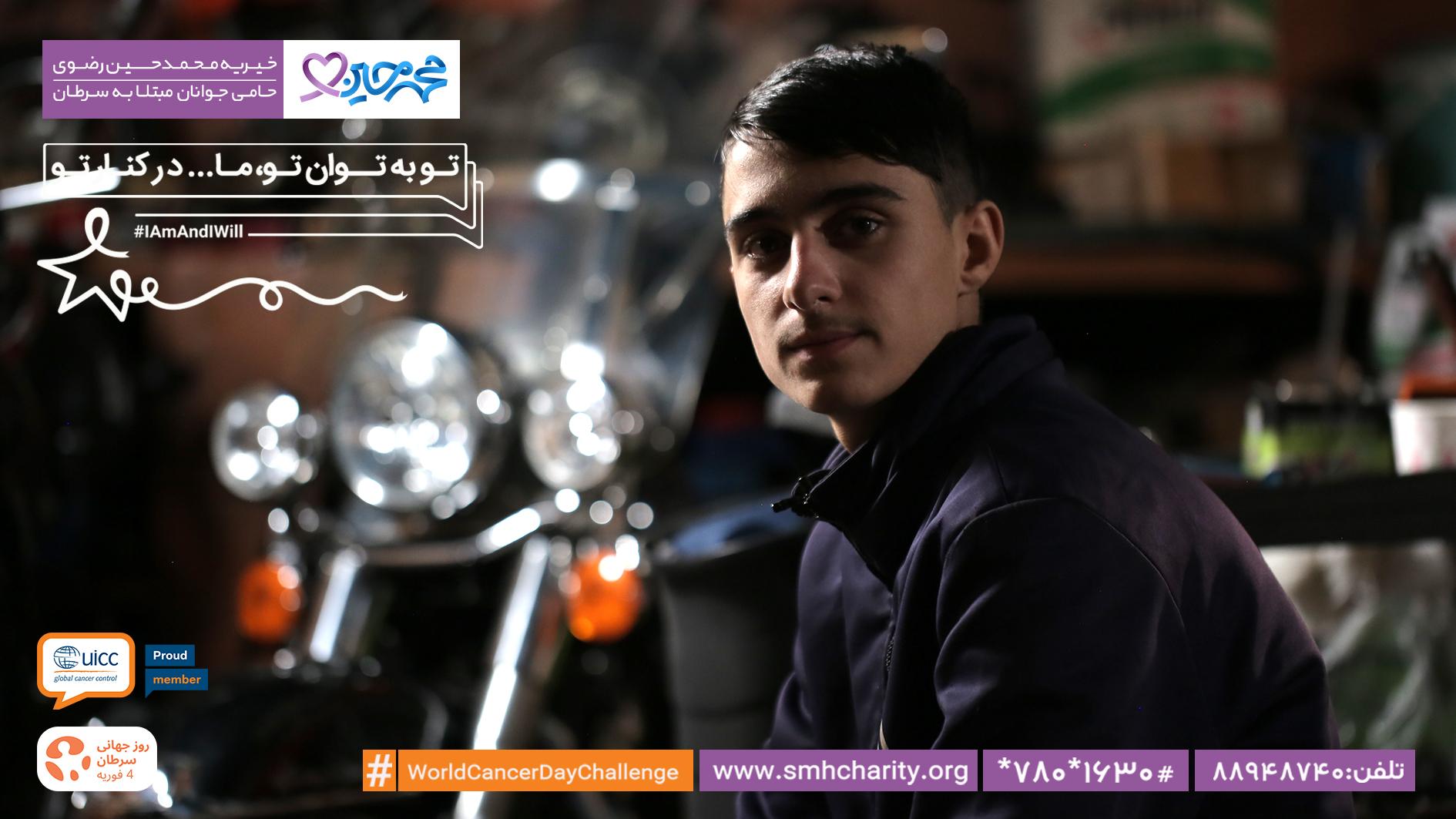 داستان محمدرضا را از زبان خودش بشنوید!