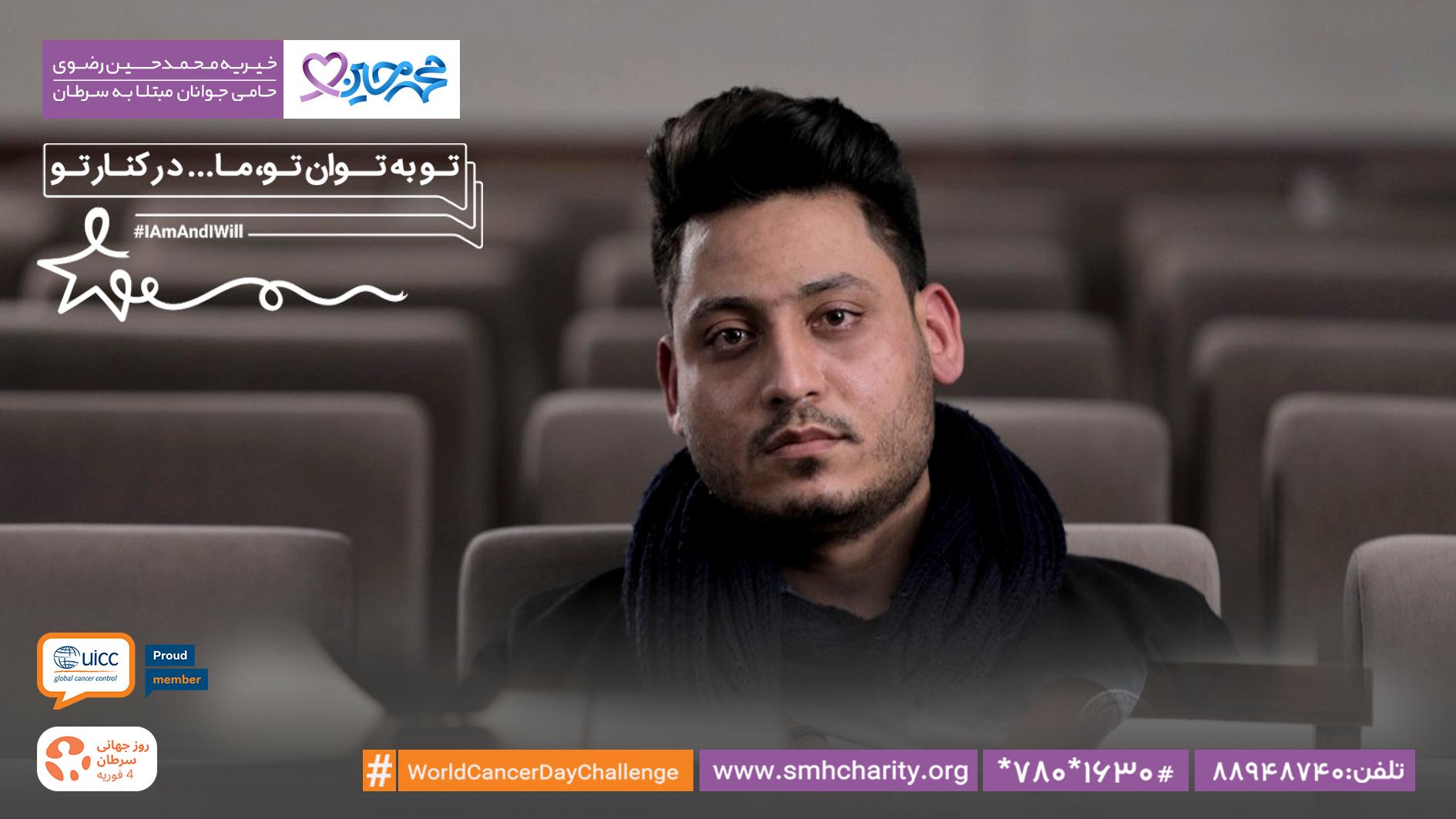 محمدجواد، پنجمین قهرمان کمپین تو_به_توان_تو