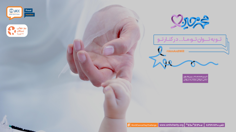 معرفی موسسه خیریه محمد حسین رضوی