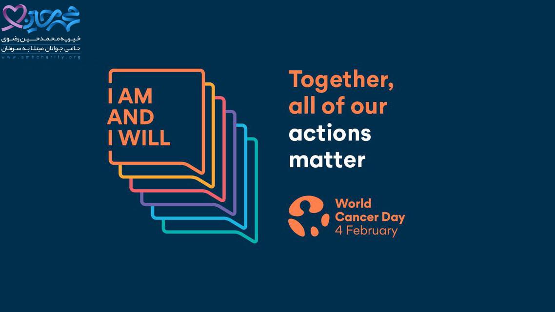 روز جهانی سرطان و کمپین تو به توان تو
