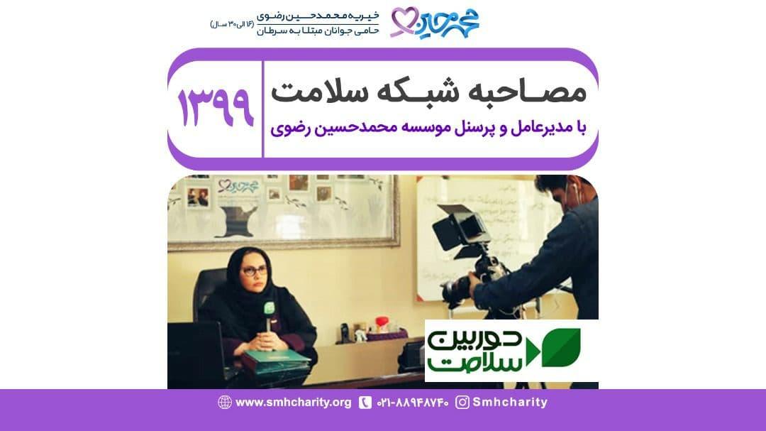 مصاحبه شبکه نمایش با مدیر عامل موسسه خیریه رضوی