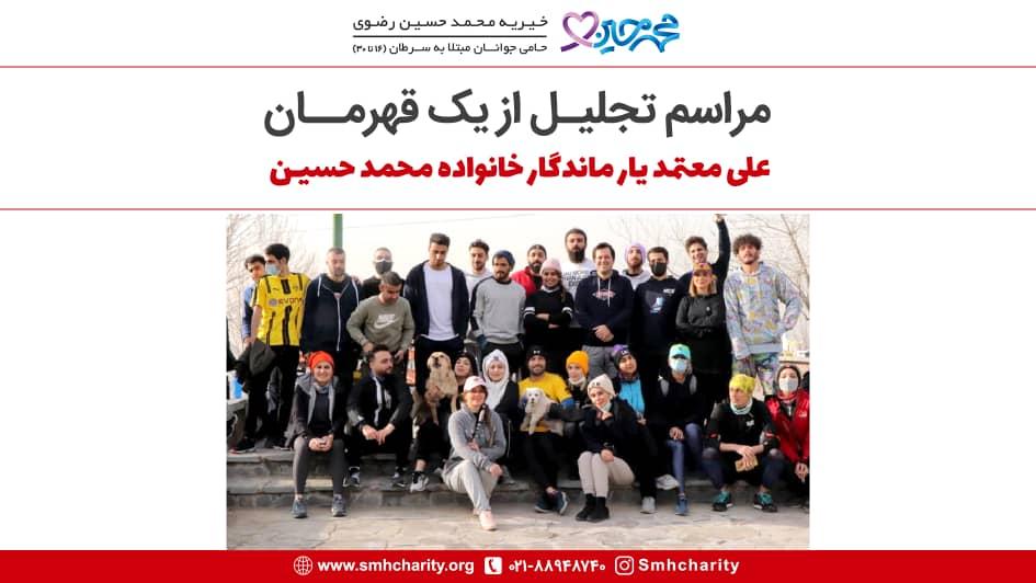 علی معتمد|سفیر ورزشی موسسه محمدحسین|موسسه خیریه محمدحسین رضوی