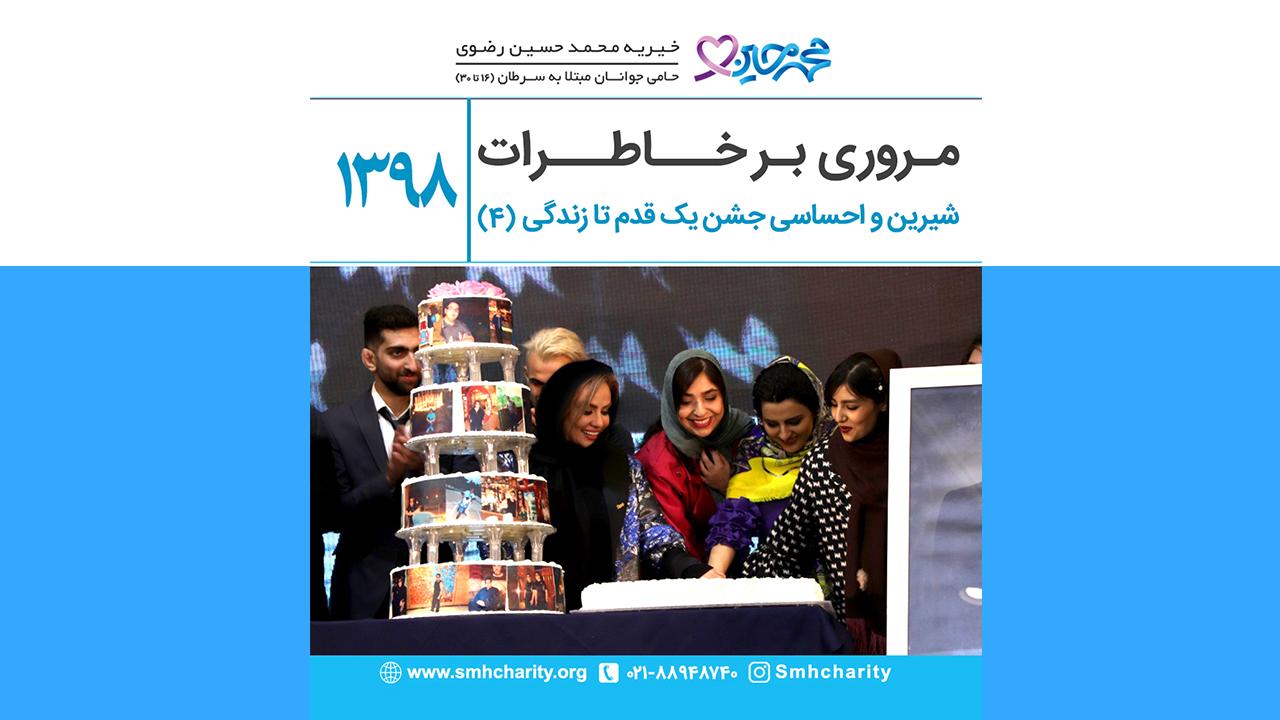 چهارمین جشن یک قدم تا زندگی|موسسه خیریه محمدحسین رضوی|