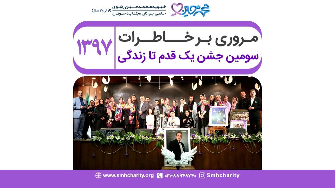 سومین جشن یک قدم تا زندگی در ماه رمضان سال 97