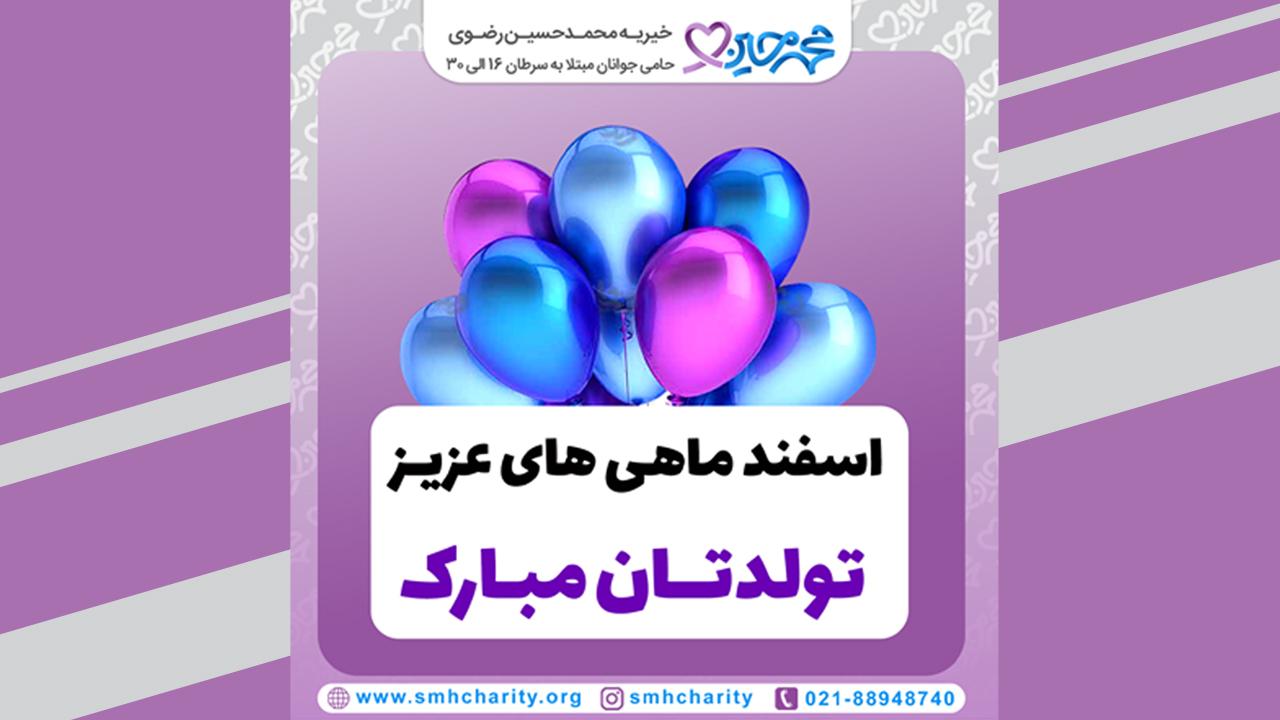 موسسه خیریه محمدحسین رضوی|