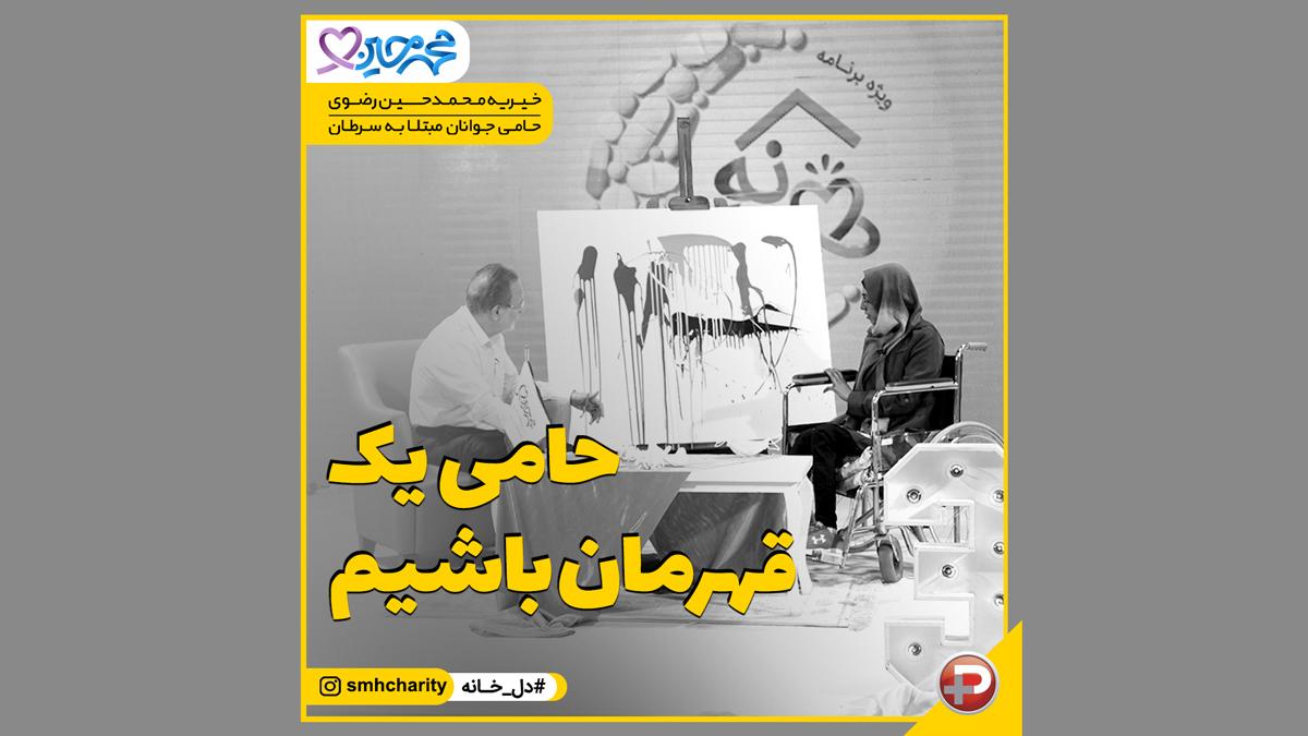 موسسه خیریه محمدحسین رضوی|شبکه تی وی پلاس