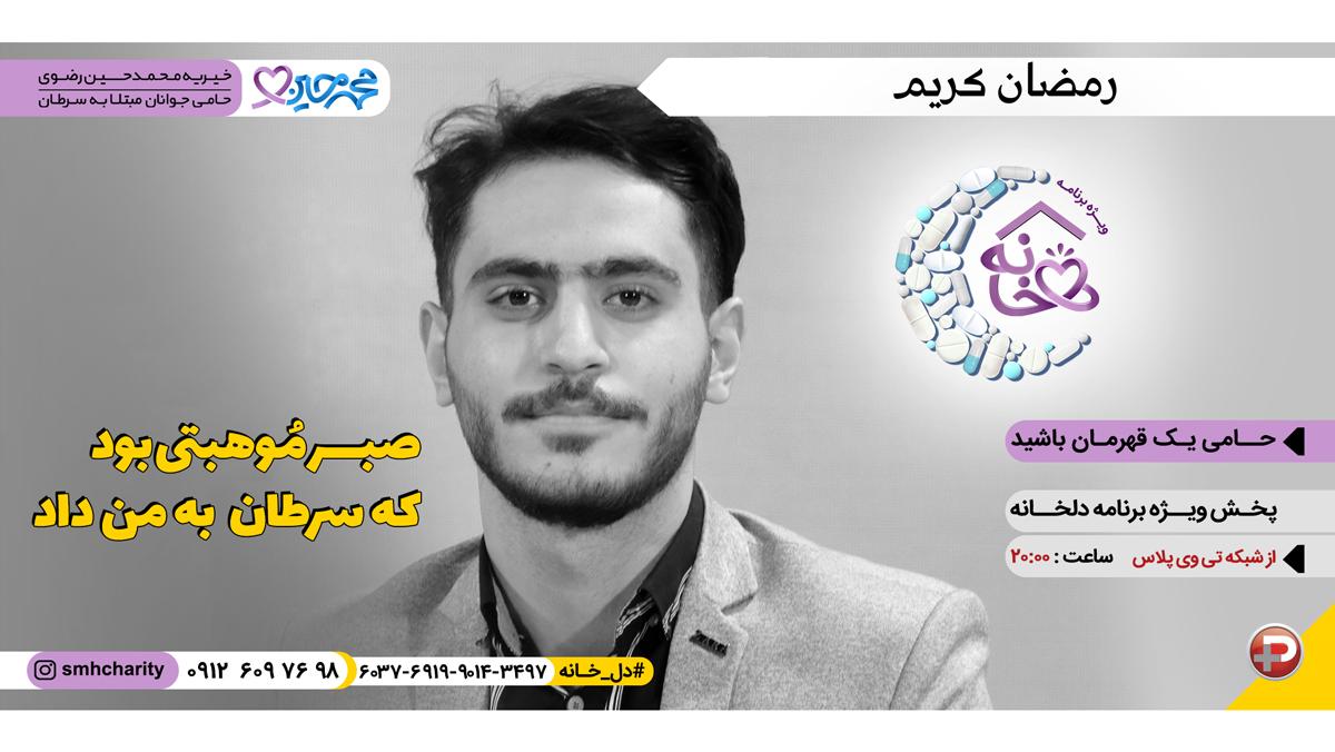موسسه خیریه محمدحسین رضوی|شبکه تی وی پلاس|