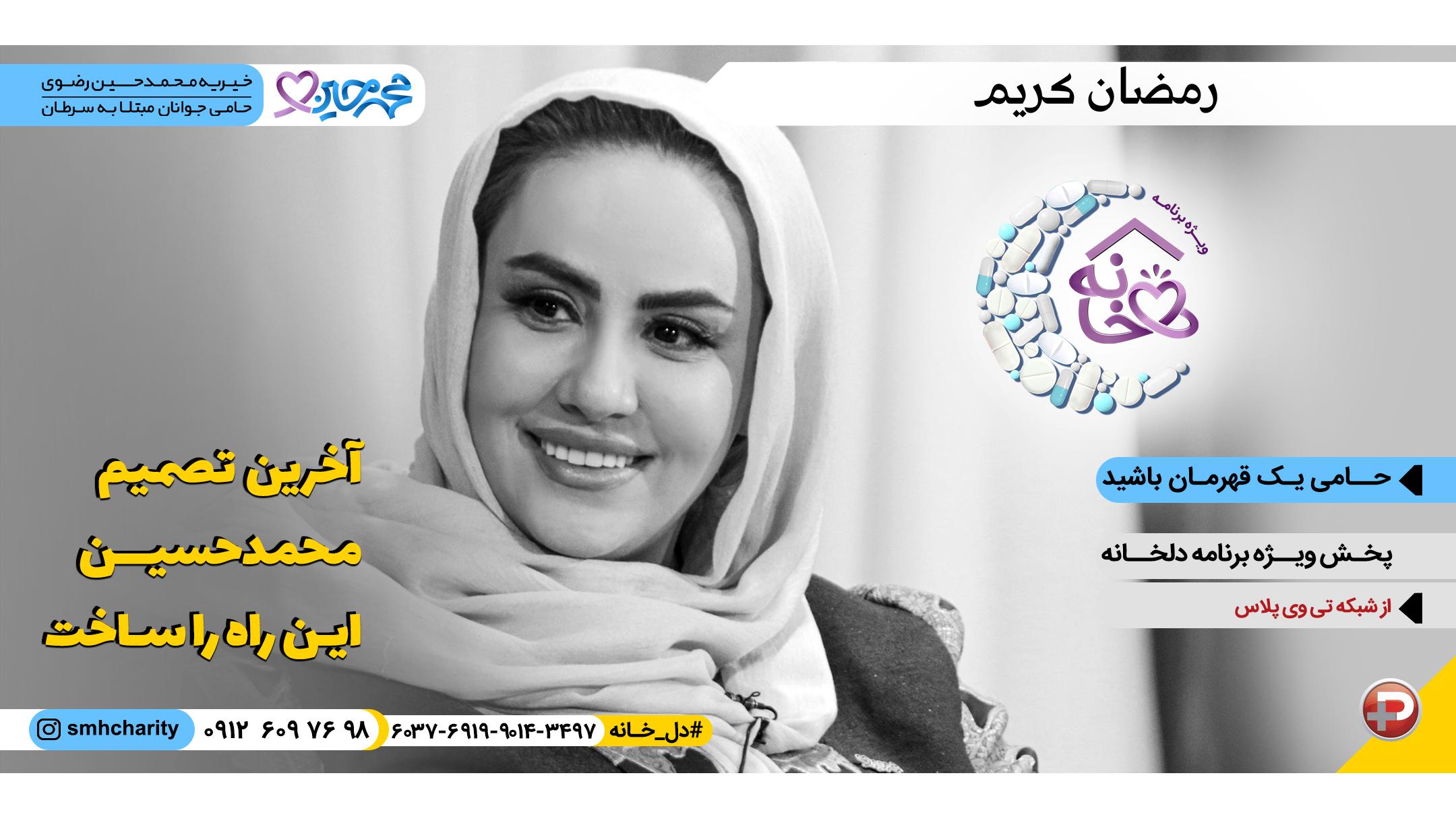 موسسه خیریه محمد حسین رضوی|حمایت از جوانان مبتلا به سرطان|سرکار خانم رضوی|