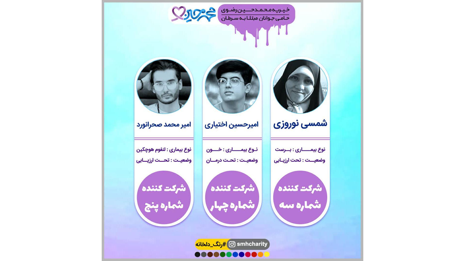 در ادامه ی مسابقه صداپیشگی دلخانه