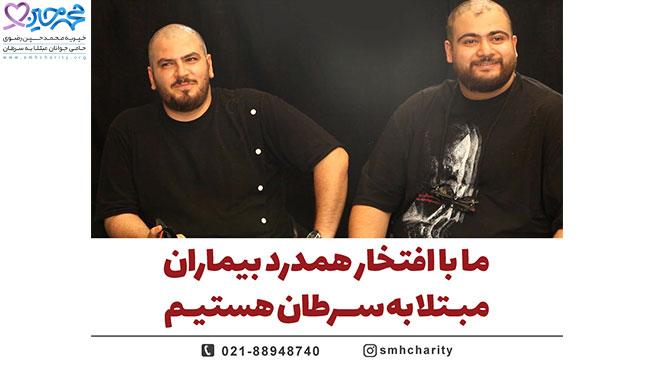 دیدار شیخ حسین و علیرضا اصغری با جوانان مبتلا به سرطان