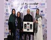 جشن یک قدم تا زندگی، بهمن ماه ۱۳۹۸ هتل استقلال تهران