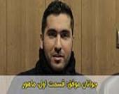 ماهور از جوانان موفق موسسه محمد حسین رضوی